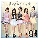 流星のくちづけ(初回生産限定盤A)(DVD付)