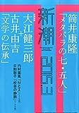 新潮 2015年 03 月号 [雑誌]
