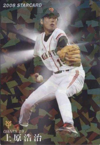 カルビー2008 プロ野球チップス スターカード No.S-02 上原浩治