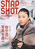 SNAPSHOT magazine(スナップショットマガジン) (エイムック 2128)