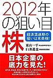 2012年の狙い目株