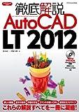 徹底解説 AutoCAD LT 2012