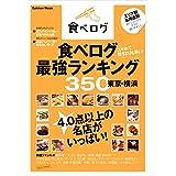 Amazon.co.jp: 食べログ最強ランキング350 東京・横浜 学研ムック 電子書籍: 学研パブリッシング: Kindleストア