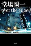 over the edge (ハヤカワ文庫JA)