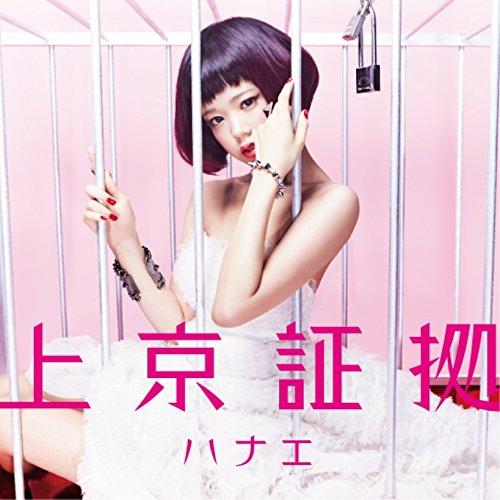 上京証拠(初回限定盤)(DVD付)