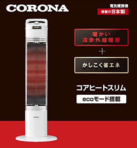 コロナ(CORONA) 遠赤外線電気ストーブ「コアヒートスリム」(省エネ「ecoモード」搭載) ホワイト DH-914R(W)