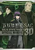 攻殻機動隊S.A.C.SOLID STATE SOCIETY 3D OFFICIAL MAKING (KCデラックス)