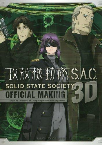攻殻機動隊S.A.C.(エスエーシー) SOLID STATE SOCIETY 3D OFFICIAL MAKING