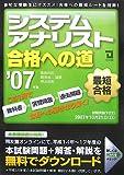システムアナリスト合格への道 2007年度版 (2007)