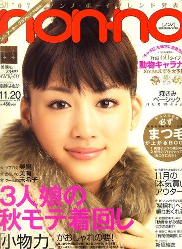 non-no (ノンノ) 2007年 11/20号 [雑誌]