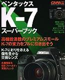 ペンタックスK-7スーパーブック―高機能満載のプレミアムスモールK-7の実力をフルに引き出そう (Gakken Camera Mook)