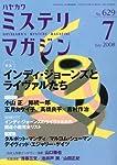 ミステリマガジン 2008年 07月号 [雑誌]