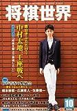 将棋世界 2013年 10月号 [雑誌]