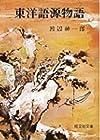 東洋語源物語 (旺文社文庫 60-1)