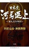 日本史 汚名返上 「悪人」たちの真実
