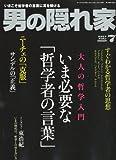 男の隠れ家 2011年 07月号 [雑誌]
