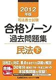 2012年版 司法書士試験 合格ゾーン 過去問題集 民法(下) (司法書士試験シリーズ)