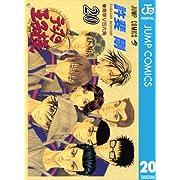 テニスの王子様 20 (ジャンプコミックスDIGITAL)