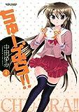 ちゅーぶら!!4(アクションコミックス)