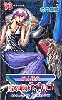 魔人探偵脳噛ネウロ 第13巻 2007年10月04日発売
