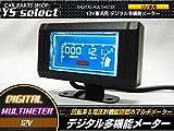 汎用 デジタル メーター 電圧計+回転計 タコメーター