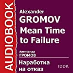 Mean Time to Failure [Russian Edition] | Alexander Gromov