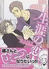 生涯の恋人 (F-BOOK comics)