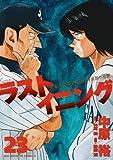 ラストイニング 23 (ビッグコミックス)