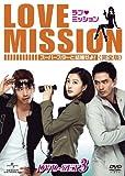 ラブ・ミッション -スーパースターと結婚せよ!- [完全版] DVD-SET3