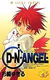 D・N・ANGEL(4)<D・N・ANGEL> (あすかコミックス)