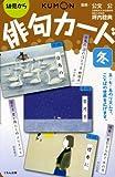 俳句カード 冬 第3版―幼児から (4)
