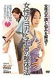 女性の不調と悩みを解決!! 女性のヨガと子宮の整体法 [DVD]