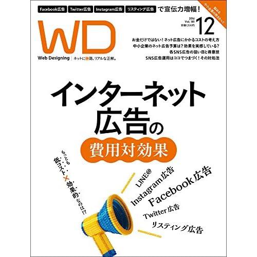 Web Designing 2016年 12月号