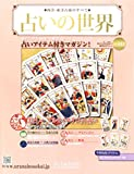 占いの世界 (141) 2015年 5/27 号 [雑誌]