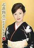 石原詢子 ビデオ全曲集 2009 [DVD]