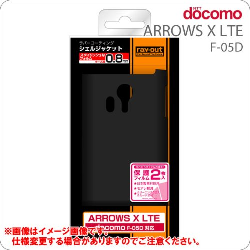  docomo ARROWS X LTE F-05D/ RT-F05DC6/B