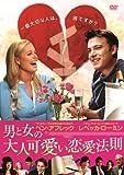 男と女の大人可愛い恋愛法則 [DVD]