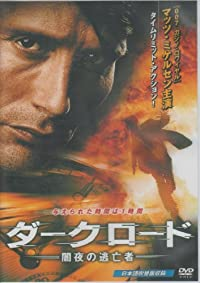 ダークロード―闇夜の逃亡者― [DVD]