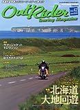 Out Rider (アウトライダー) Vol.42 2010年 06月号 [雑誌]