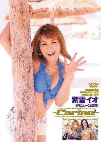 紫雷イオ デビュー5周年記念作品 〜Carino!〜(仮) [DVD]
