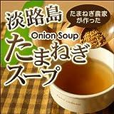 淡路島たまねぎスープ [300g(50食分)]