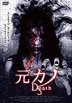 元カノ Death [DVD]