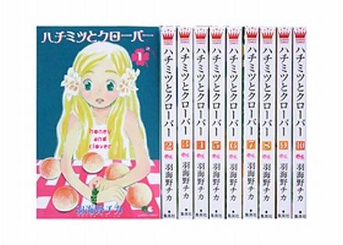 ハチミツとクローバー 10巻セット (クイーンズコミックス)