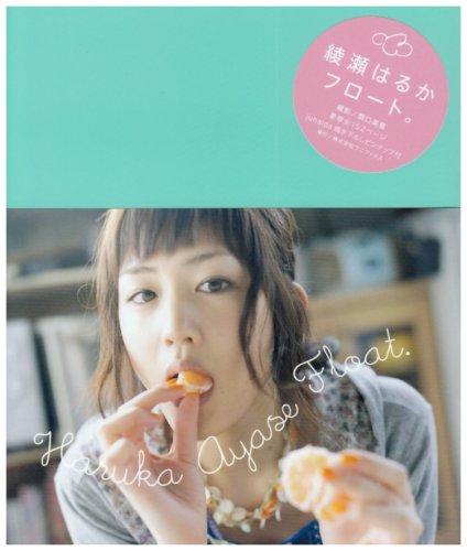 綾瀬はるかPHOTO BOOK『float.(フロート)』