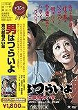 松竹 寅さんシリーズ 男はつらいよ 寅次郎相合い傘 [DVD]