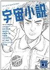 宇宙小説 (講談社文庫)