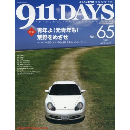 911DAYS(ナインイレブンデイズ)(65) 2016年 10 月号 [雑誌]: ムービー・スター 増刊