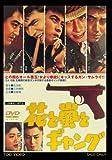 花と嵐とギャング [DVD]