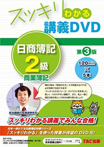 スッキリわかる 講義DVD 日商簿記2級 商業簿記 第3版 (スッキリわかるシリーズ)