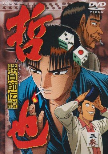 勝負師伝説 哲也 三巻 [DVD]
